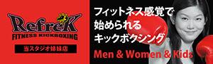 大和市のフィットネスキックボクシングジム refre'k